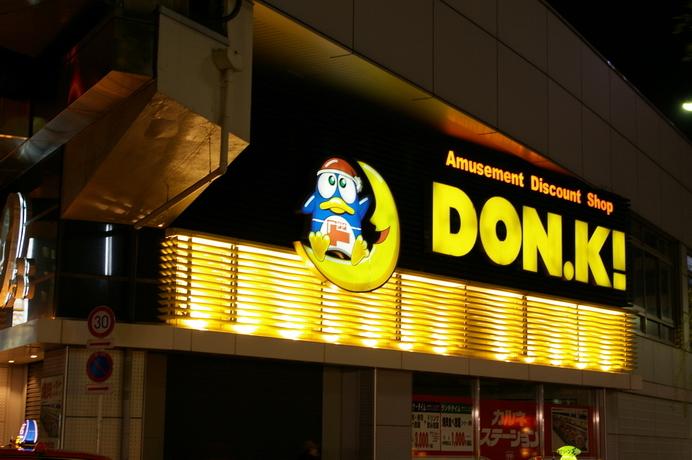 東京夜間行程建議(激安的殿堂Donki-Hote,Bookoff,Bookfirst,松本清藥妝店) | 林氏璧和美狐團三狐的小天地