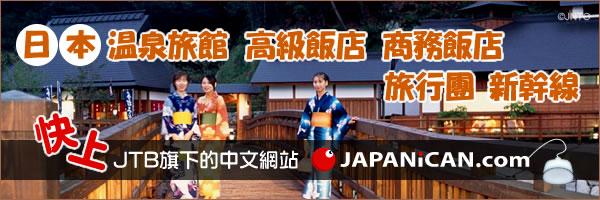 japanican.jpg