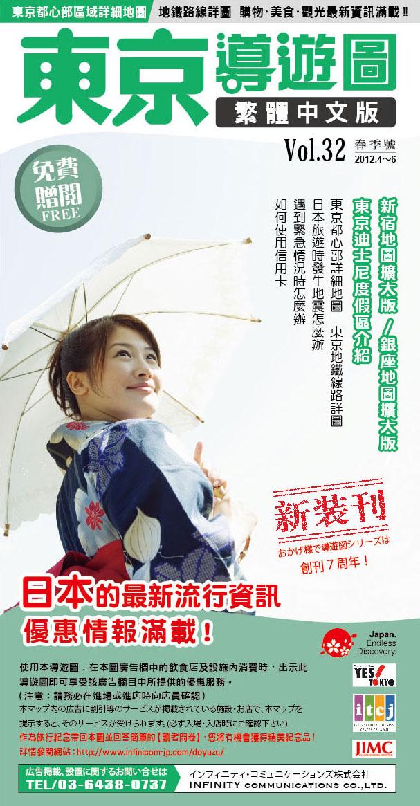 日本 - Magazine cover