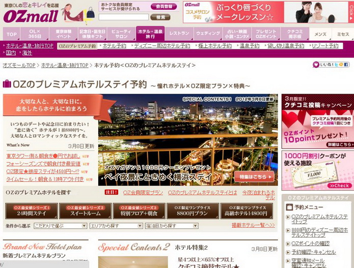 日本/東京旅館訂房/比價日文網站資源(Jalan/樂天/Ozmall/一休/JTB等) | 林氏璧和美狐團三狐的小天地