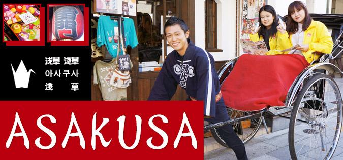 page_asakusa_title