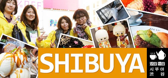 page_shibuya_title