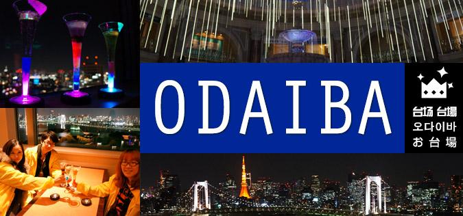 page_odaiba_title