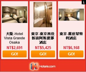 推薦Hotels.com中文訂房