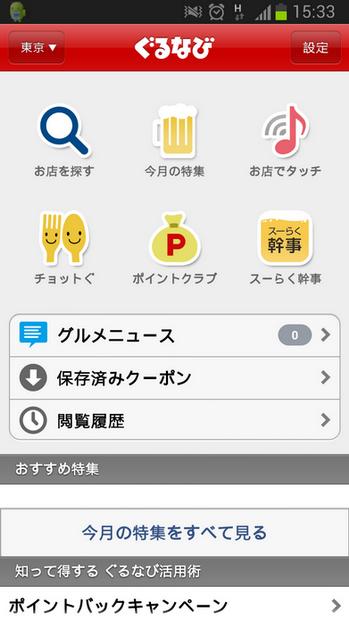 Screenshot_2013-02-13-15-33-05