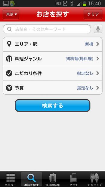 Screenshot_2013-02-13-15-40-20