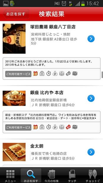 Screenshot_2013-02-13-15-42-36