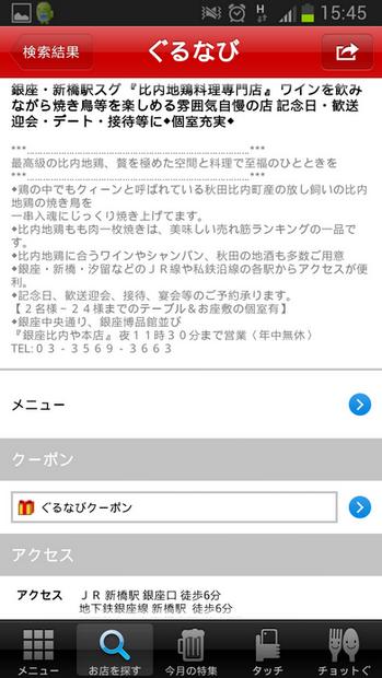 Screenshot_2013-02-13-15-45-09