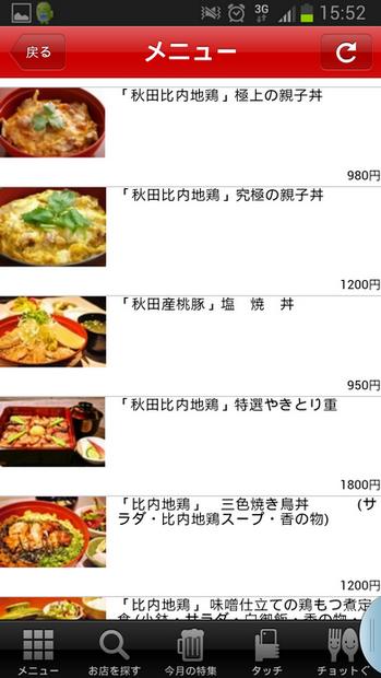 Screenshot_2013-02-13-15-52-19