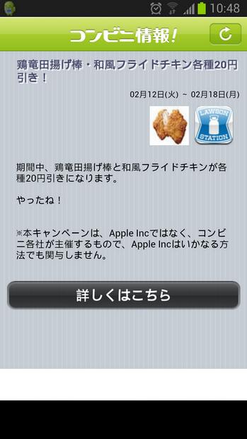 Screenshot_2013-02-14-10-49-01