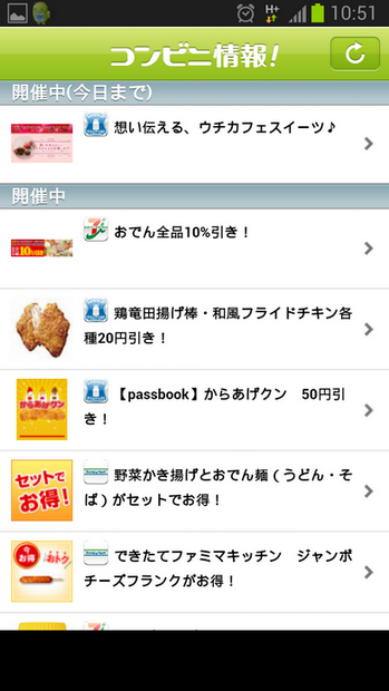 Screenshot_2013-02-14-10-51-38