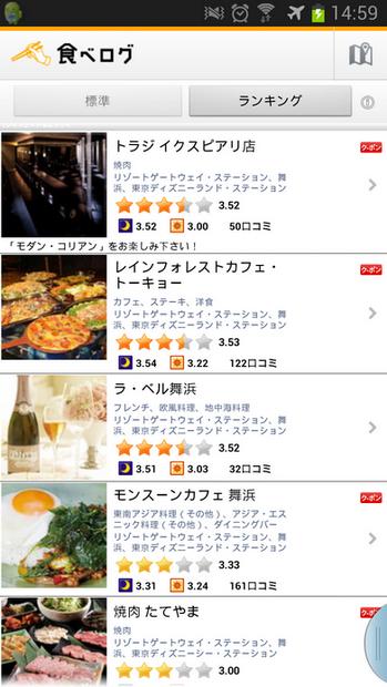 Screenshot_2013-02-23-14-59-17