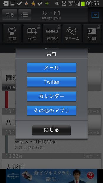 Screenshot_2013-02-24-09-55-28