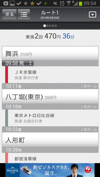 Screenshot_2013-02-24-09-54-54