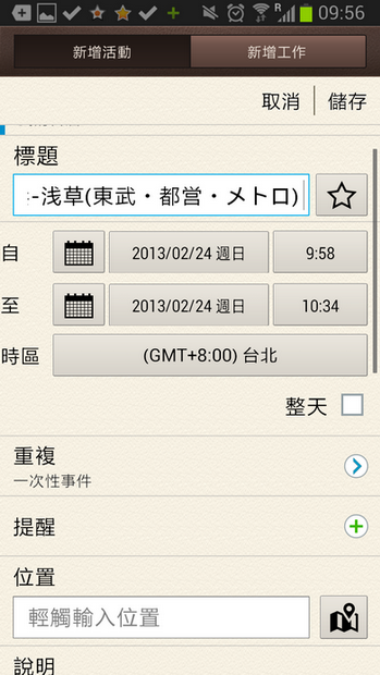 Screenshot_2013-02-24-09-56-41