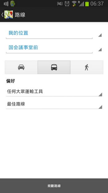 Screenshot_2013-02-26-06-37-23