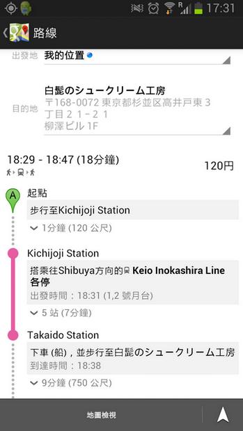 Screenshot_2013-03-01-17-31-35