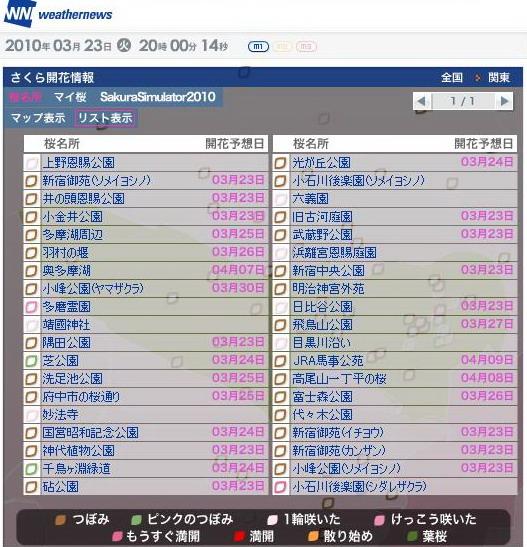 tokyo0323.jpg