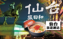 仙台-banner