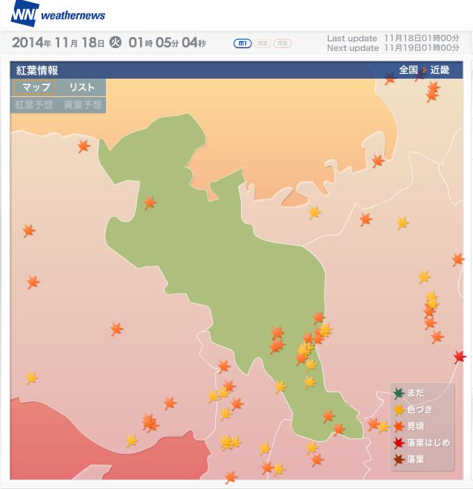 2014年京都紅葉前線報導:京都新聞 JR東海 Weathernews紅葉情報 | 林氏璧和美狐團三狐的小天地