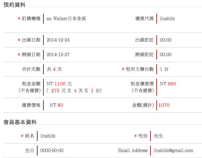 螢幕快照 2014-12-09 下午1.50.11