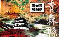 青森-banner