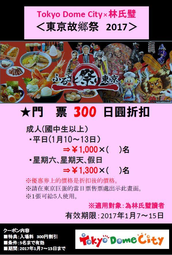 ブログ割引券(ふるさと)2016.12.26