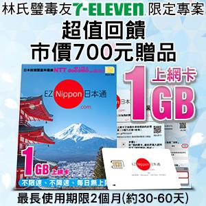 日本通_林氏璧部落格_300x300 (1)