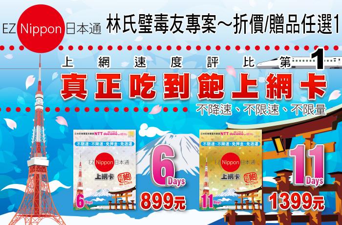 EZ Nippon 日本通上網卡 測速報告 速度比美分享器 5GB大容量用30~60天 林氏璧讀者獨家贈品