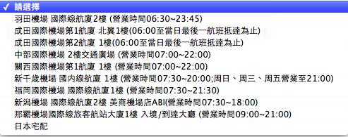 螢幕快照 2015-05-20 下午8.24.16