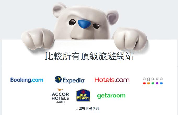 迅速的在超過三十個訂房網站中搜尋出最低旅館價格