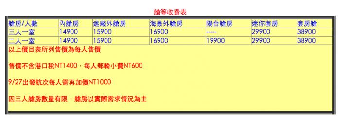 螢幕快照 2014-09-01 下午7.37.48