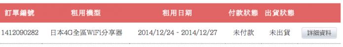 螢幕快照 2014-12-09 下午1.51.09