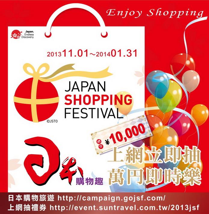 日本觀光廳新logo:[Japan. Tax-free Shop] 日幣跌到0.29,外國遊客購物免稅全面化、滿5千即可退稅,預定2014年10月實施。東京、大阪、福岡共同舉辦日本購物節。好日本,不去嗎? | 林氏璧和美狐團三狐的小天地