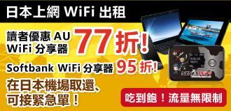 au上網吃到飽 Ninja WiFi 日本機場取機還機可接緊急單 林氏璧讀者九五折