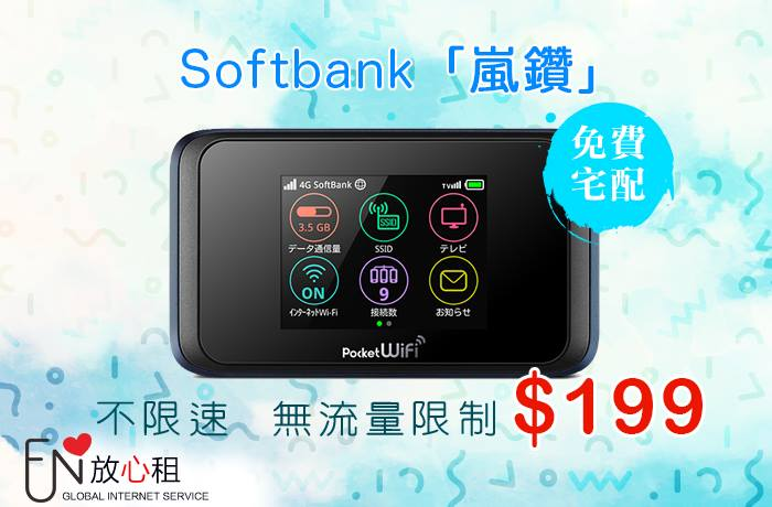 FUN心租加租日本WiFi吃到飽上網分享器 可現抵一天的費用