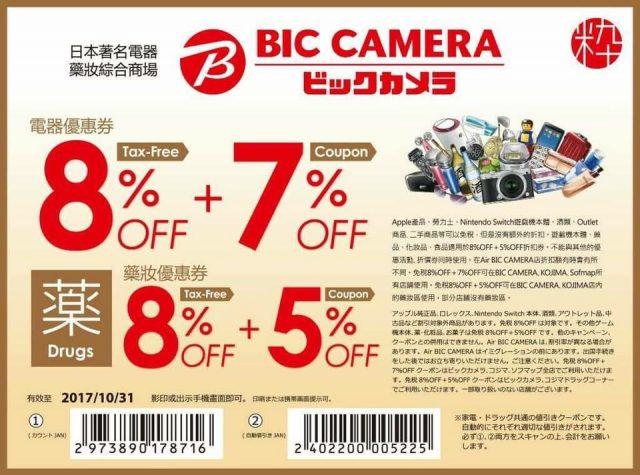 日本購物心得之四:Bic Camera必酷退稅8%又加7% off優惠券價格十分有競爭力!以Dyson fluffy DC74 軟質碳纖維滾筒手持無線吸塵器為例 | 林氏璧和美狐團三狐的小天地