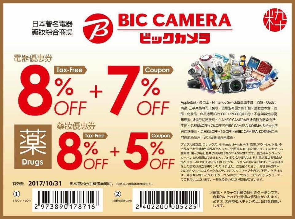 日本購物心得之四:Bic Camera必酷退稅8%又加7% off優惠券價格十分有競爭力!以Dyson fluffy DC74 軟質碳纖維滾筒手持無線吸塵器為例