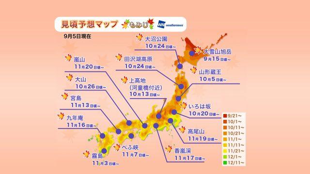 日本賞楓懶人包 紅葉前線教學(東北 京都 北海道 ) | 林氏璧和美狐團三狐的小天地