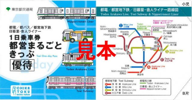 都營一日乘車券 都電荒川線一日遊東京下町 東京櫻花電車 Tokyo Sakura Tram   林氏璧和美狐團三狐的小天地
