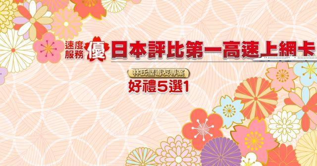 EZ Nippon 日本通上網卡 測速報告 速度比美分享器 5GB大容量用30~60天 林氏璧讀者獨家贈品   林氏璧和美狐團三狐的小天地