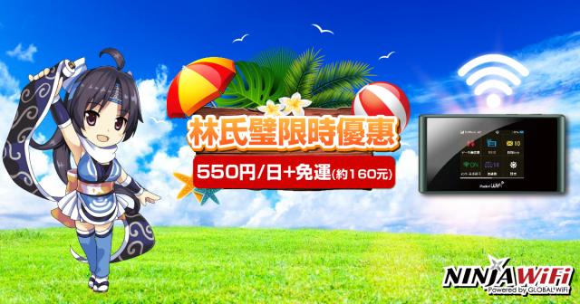 日本上網分享器 SIM卡特價資訊懶人包 | 林氏璧和美狐團三狐的小天地