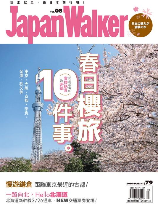 Japan Walker 封面