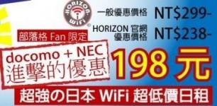 收訊最廣的Docomo 4G行動上網一天只要198