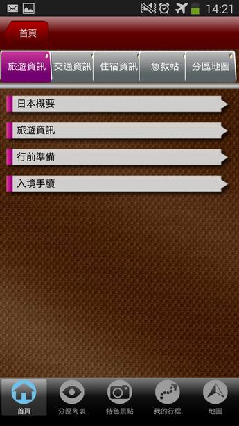 Screenshot_2014-02-21-14-21-50
