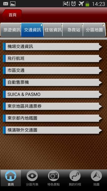 Screenshot_2014-02-21-14-23-16