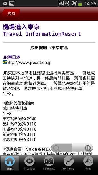 Screenshot_2014-02-21-14-25-12