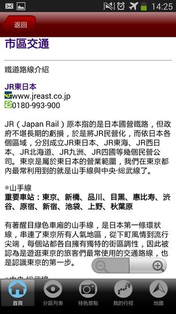 Screenshot_2014-02-21-14-25-52