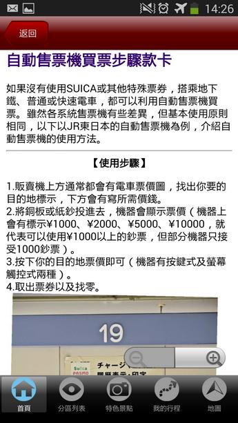 Screenshot_2014-02-21-14-26-08