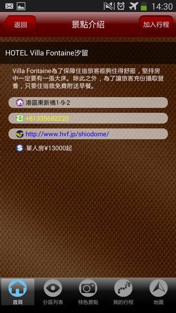 Screenshot_2014-02-21-14-30-05